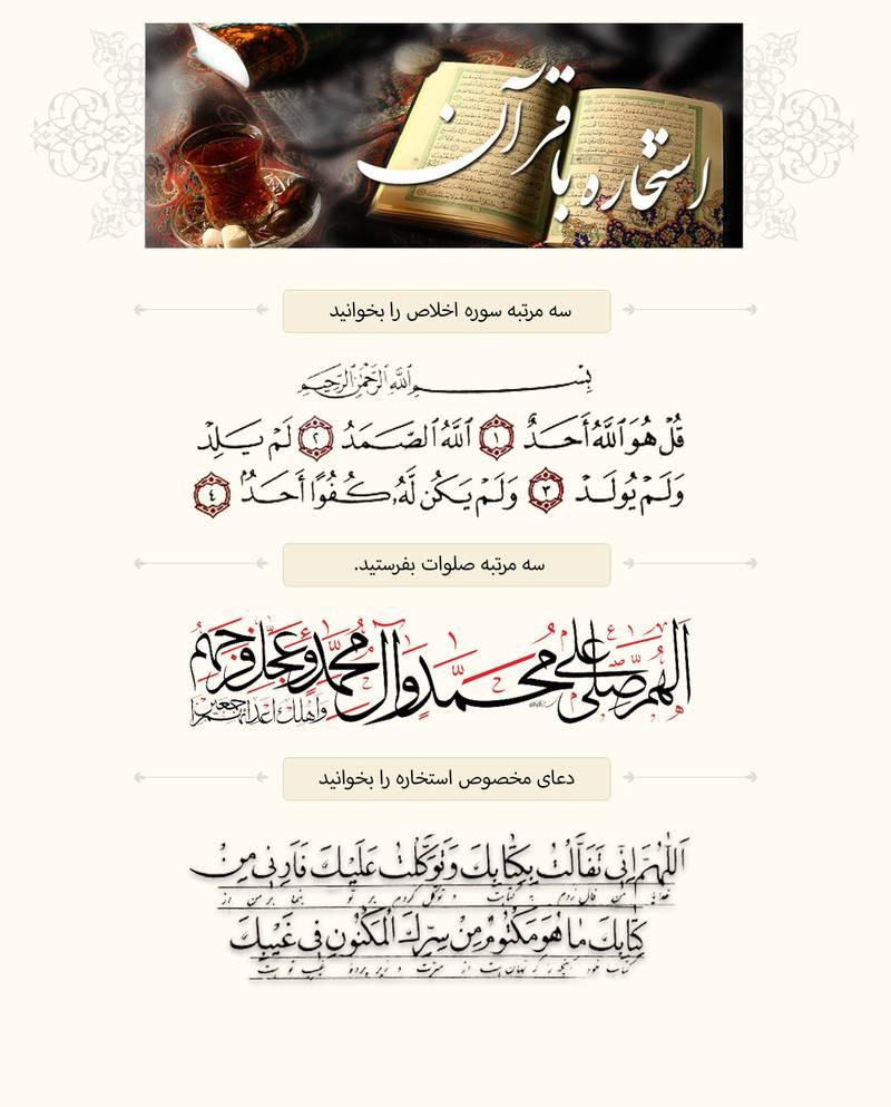 استخاره با قرآن 5