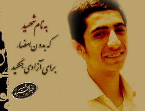 یادبود سی و دومین سالگرد شهادت شهید عبدالحمید فتاحیان (شعف)