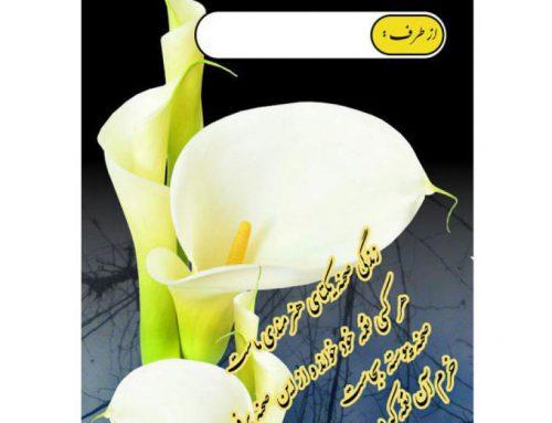 تاج گل شیپوری