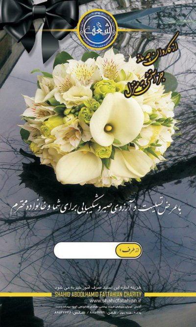 خرید تاج گل تسلیت