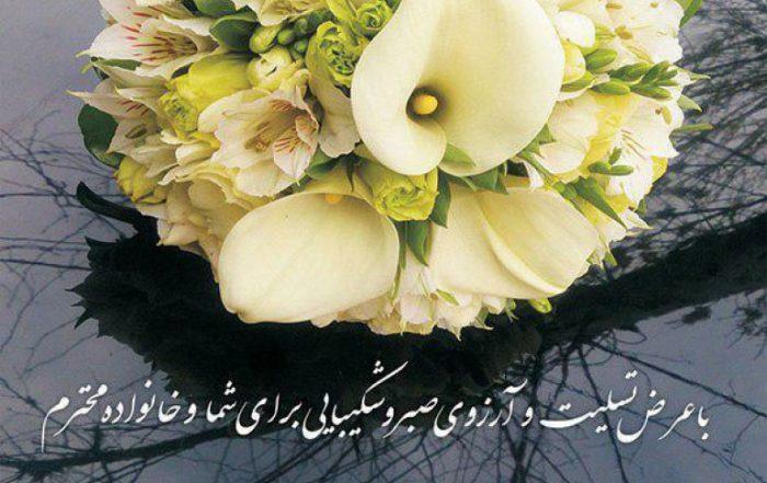 تاج گل تسلیت