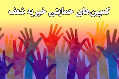 کمپین های حمایتی خیریه شعف