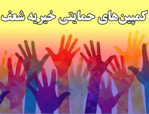 تهیه ۲۵۰ سبد آذوقه شب عید نیازمندان