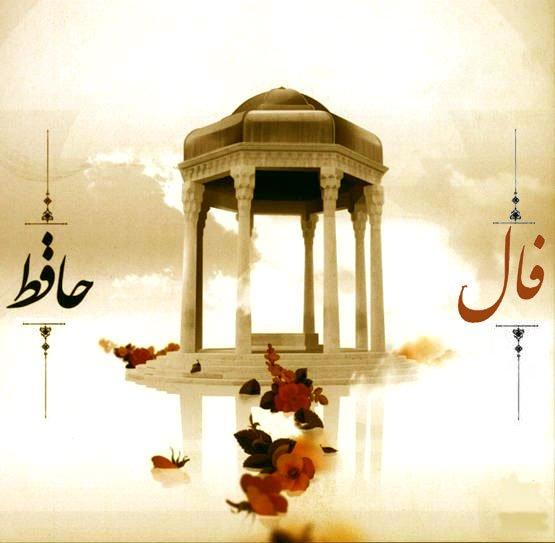 فال حافظ | فال حافظ شیرازی | حافظ شیرازی | غزلیات حافظ