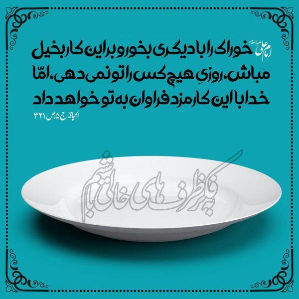 250 بسته آذوقه شب عید برای نیازمندان