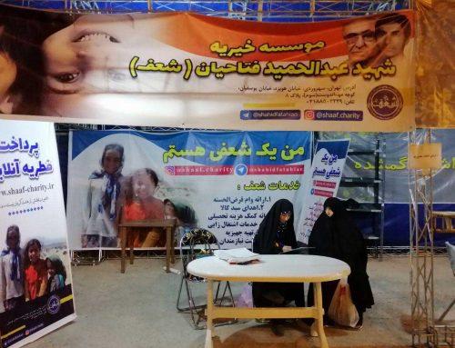 نمایشگاه بینالمللی قرآن ۹۸ با حضور خیریه شعف