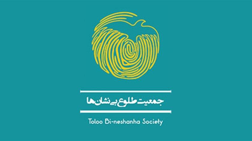 خیریههای ایران