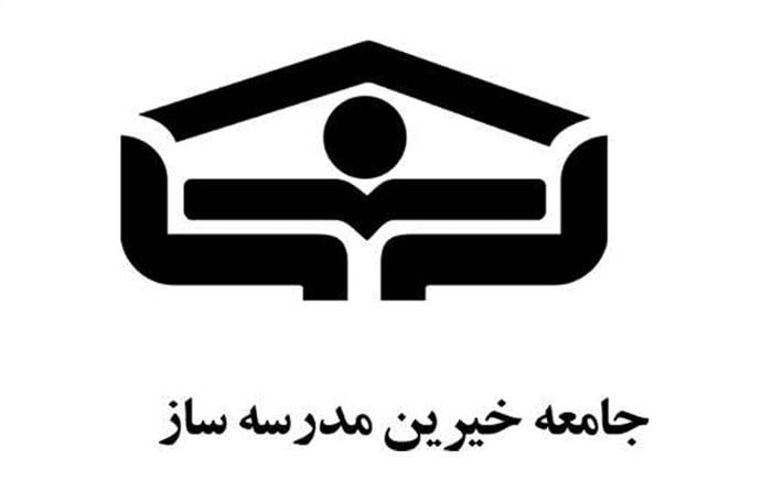 انجمن خیرین مدرسهساز ایران