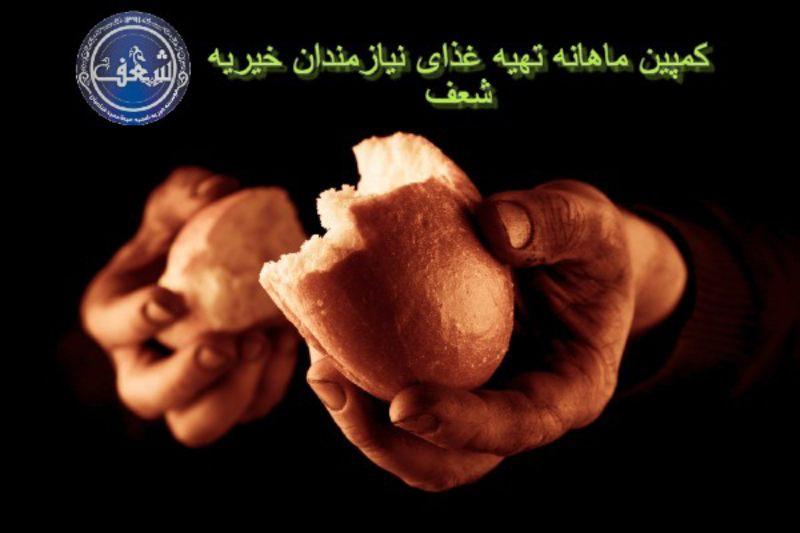کمپین ماهانه تهیه غذای شعف