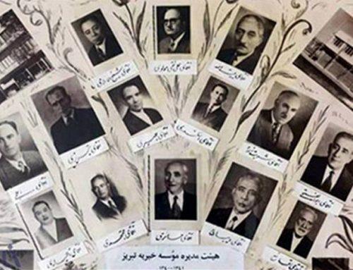 اولین موسسه خیریه ایران چه نام دارد؟