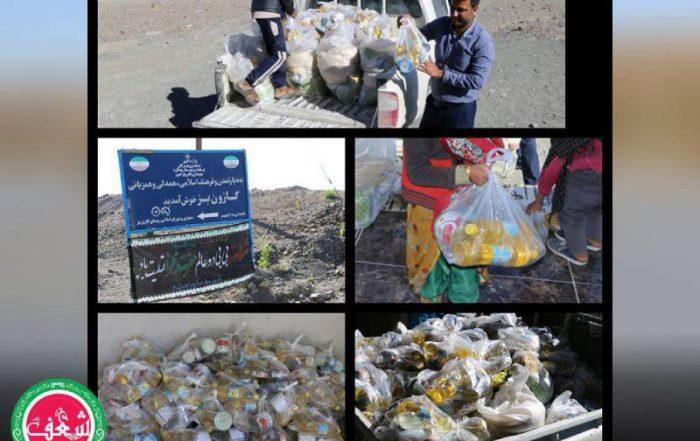 پویش همه باهم برای سيستان و بلوچستان خیریه شعف
