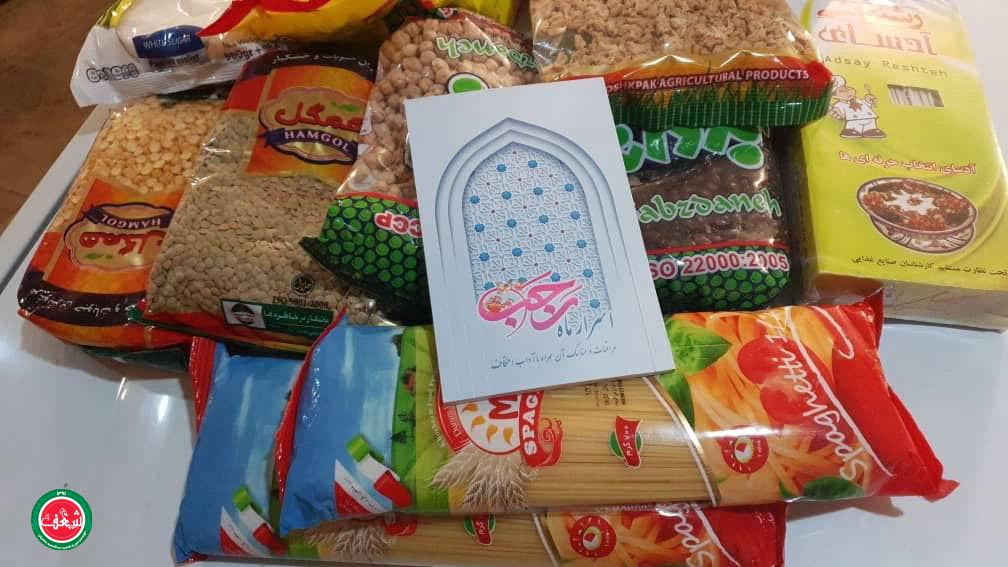 تهيه بسته های ارزاق و خواروبار برای خانواده های نيازمند