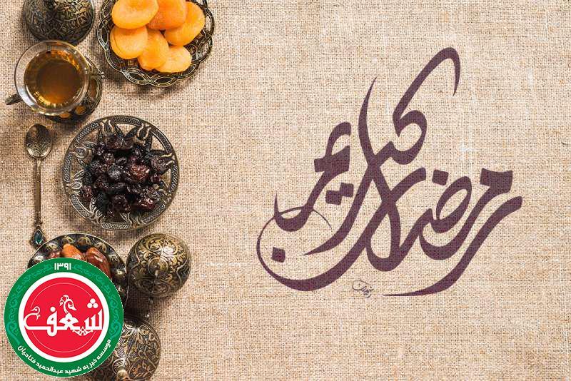 پویش رمضان ماه نیازمندان خیریه شعف